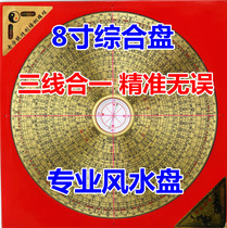 Professional Hong Kong time-honored brand 8 inch compass three-element three-combination comprehensive compass Feng shui disk pure copper compass instrument high precision