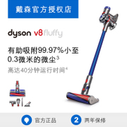 Dyson Dyson V8 Fluffy blue household wireless handheld vacuum cleaner Dyson cordless most powerful series