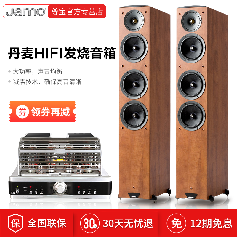 [The goods stop production and no stock]JAMO/Zunbao C607 Fever Hifi Family Cinema Audio Box Passive Fever Audio Box