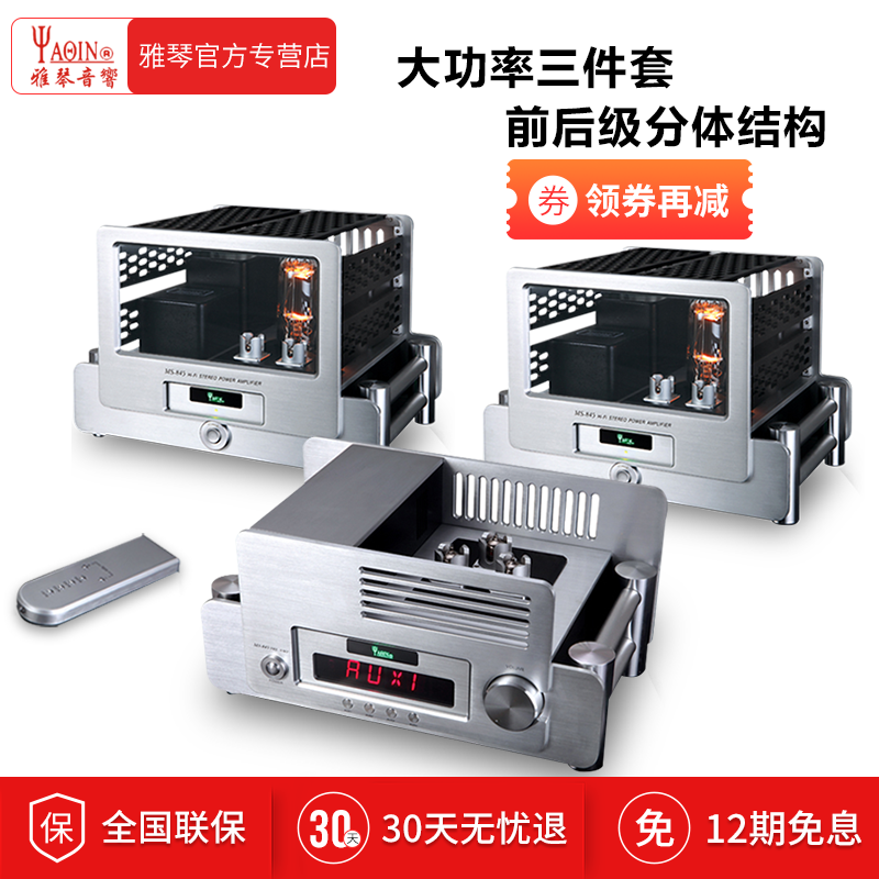 Yaqin MS-845 Split structure HIFI fever Tube amplifier Tube amplifier Complete set