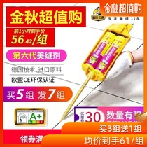 Royal Craftsman Sealant Tile and Floor Tile Special Waterproof Top Ten Brand Sealant Sealant Meifeng Construction Tools