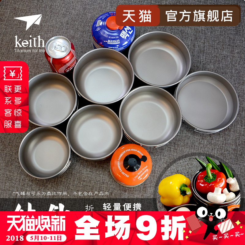 Keith Muse folding titanium bowl rice bowl lunch box portable outdoor tableware titanium small bowl lunch box package