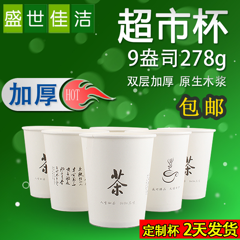 Customized printed LOGO household disposable cups wholesale box 1000 office commercial cups customized