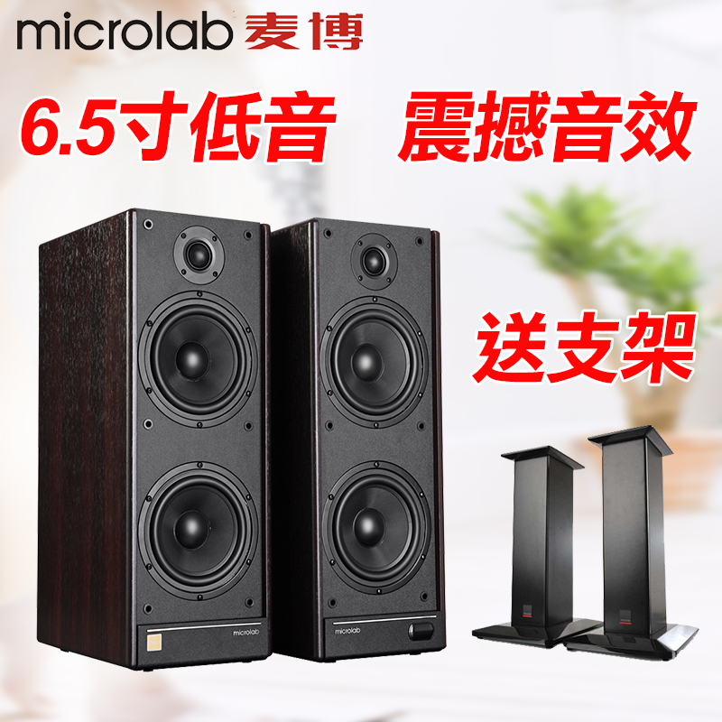 Microlab/McBo SOLO9C Multimedia Computer Audio Home TV Soundbox 2.0 Subwoofer Remote Control