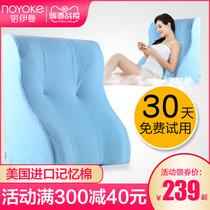 Neumann Bed Head large cushion pregnant women elderly bed nursing memory cotton nursing pillow bed backrest protection waist pillow