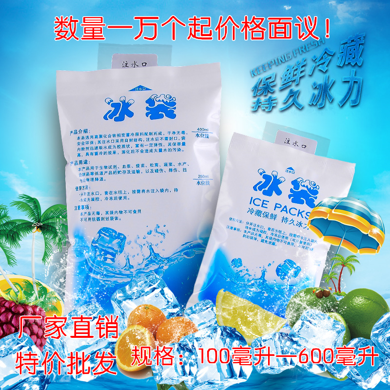 Thickening water injection ice bag 100ml-400ml preservation cold ice pack insulation bag food seafood refrigerated express delivery