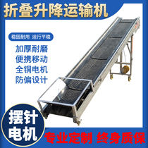Small conveyor Electric folding lifting conveyor belt Unloading and loading vehicle Non-slip mobile belt climbing assembly line