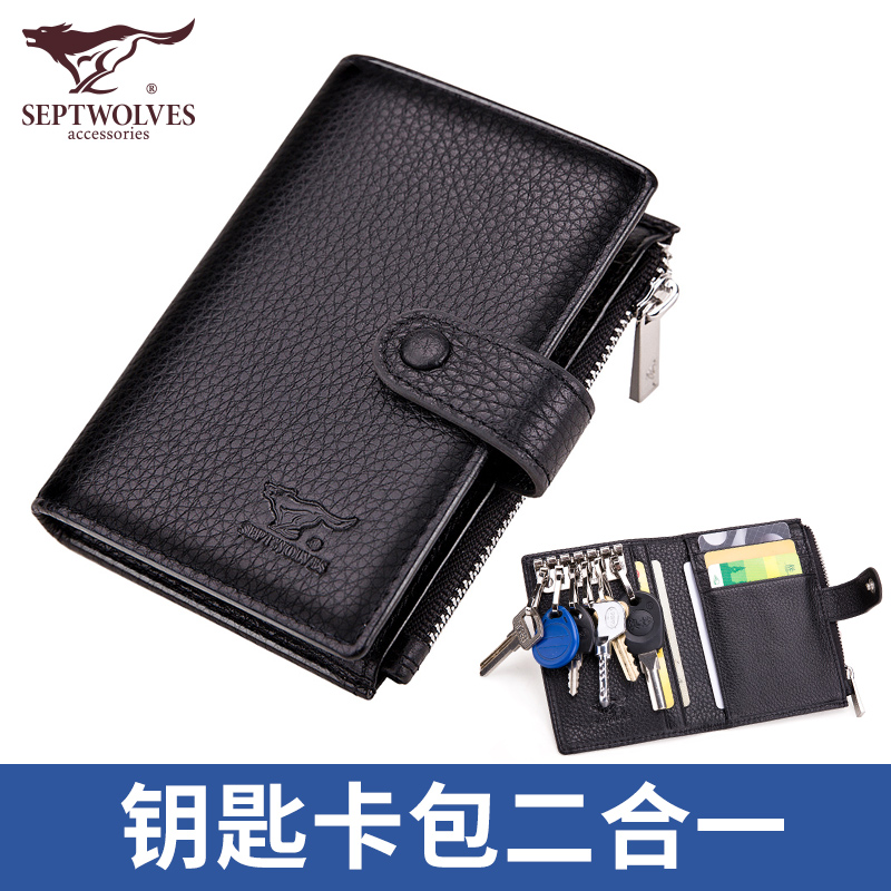 Seven Wolf Key Card Bag Two in One Large Capacity Driving License Wallet One Bag for Men and Women Multifunctional, Simple and Ultra-thin