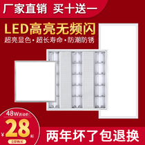 T5T8 grille lamp plate 300 * 1200LED panel light 600x600 Embedded Engineering Office integrated ceiling