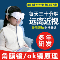 Eye myopia training instrument vision eye massage instrument children and students eye protection instrument home correction