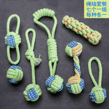 Knot knitted pet dog toys Grinding teeth Grinding ball Grinding dog Grinding rope Golden-haired Samoyer Husky large dog