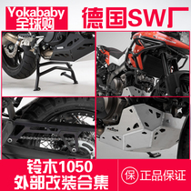 GERMANY SW] SUZUKI SUZUKI 1050 middle support edge support increased body anti-fall protection front wheel anti-fall foot