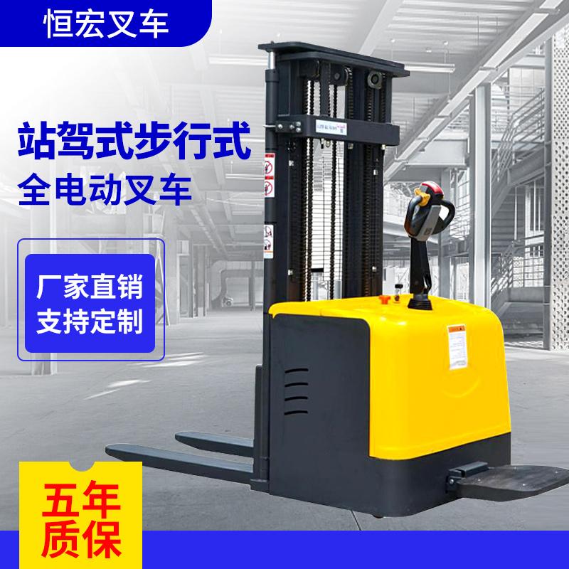 Custom station-da walk-up high-car all-electric stack high machine raised car hydraulic battery charging stacking stacker