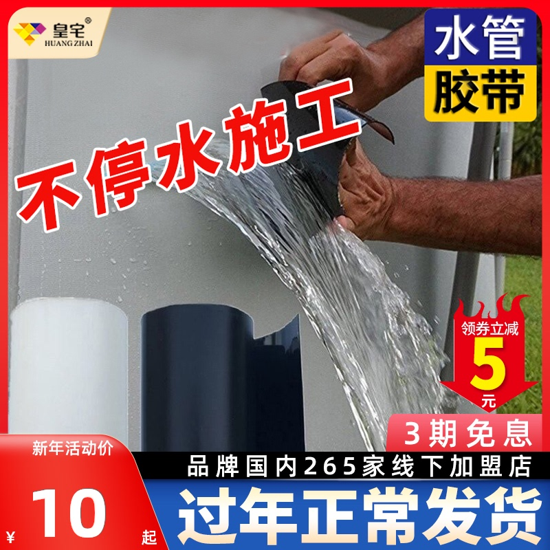 Strong waterproof tape Water pipe leak repair tape to fill the leaking artifact bucket pvc pipe super-stained leak-proof paste