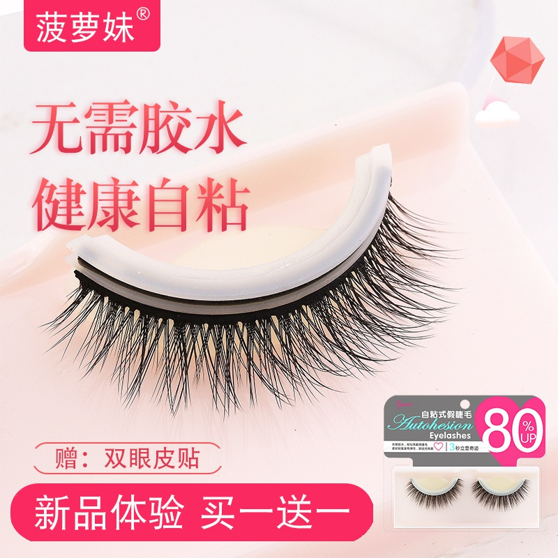 Pineapple girl's self-adhesive false eyelashes natural women's glue free soft super adhesive speed stick 3 × cross simulation simple children