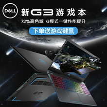 Dell / Dell 3590 new G3 15g-1868 i7 six core gtx1660ti max-q single display 6G narrow frame Game Book 15.6 inch G3 Pro portable portable 72 color gamut 144hz