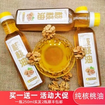Xinjiang walnut oil baby food supplement special edible oil without adding pure walnut oil gift box low temperature cold pressed non-imported