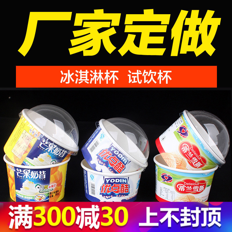 Paper steward disposable thickening ice cream cups fruit milkshake dessert packaging bowl custom custom logo printing