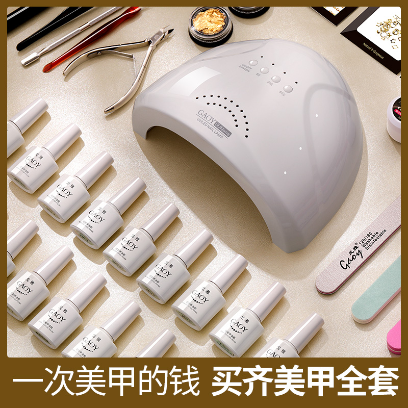 Goya Manicure Kit 48W phototherapy machine full set of beginner shops for nail polish professional household lamps