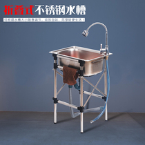 Single tank stainless steel kitchen sink simple sink with bracket household sink sink