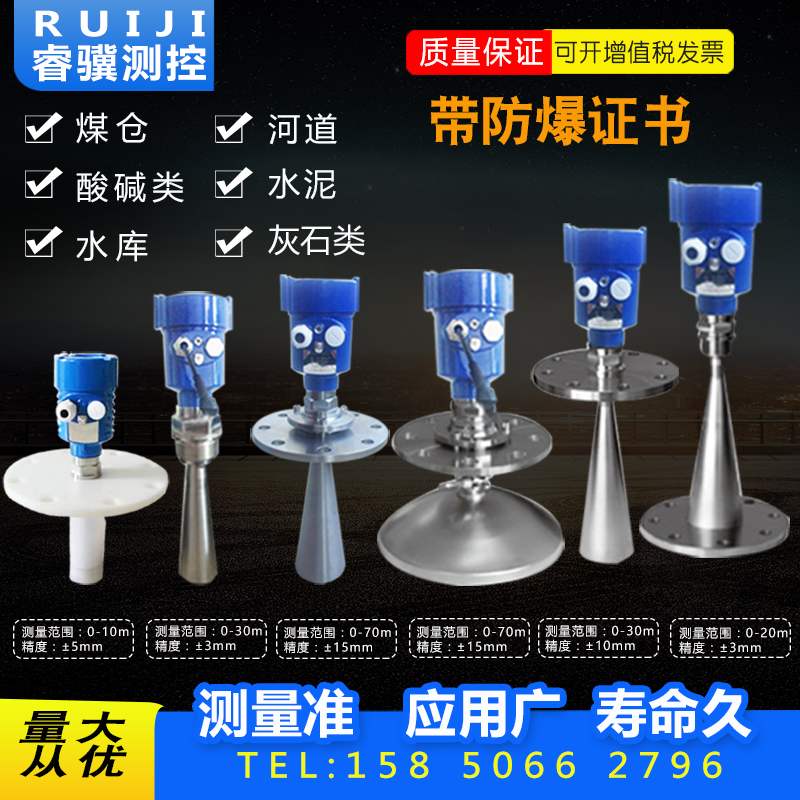Intelligent high-frequency radar level gauge explosion-proof anti-corrosion water level chemical wave-guided low-frequency horn mouth ash powder
