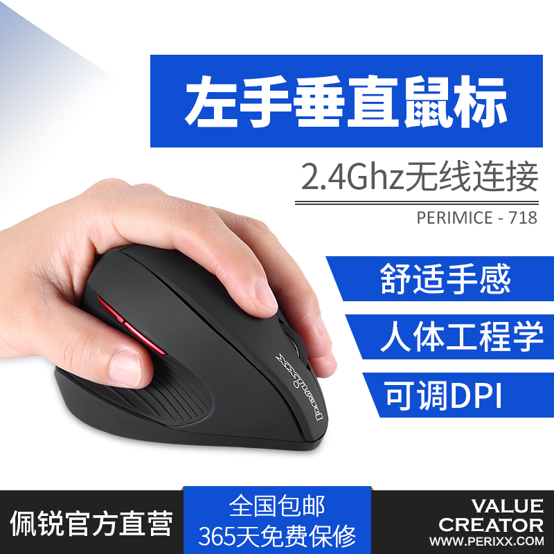 Perry 718 Left Hand Wireless Mouse Large Programmable USB Photoelectric Laptop Vertical Ergonomics