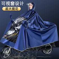 Raincoat Long full body anti-storm motorcycle battery electric car men and women single increase thick riding special poncho