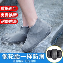 Rain shoes waterproof cover rainboots cover anti slip thickening wear resistant men's and women's water shoes rainproof fashion wear transparent silicone