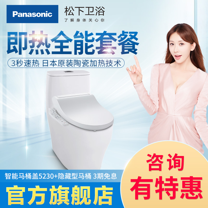 Panasonic Jiele Intelligent Toilet Set Fully Automatic Toilet Instant Thermal Electric Connected Hidden Toilet 5230