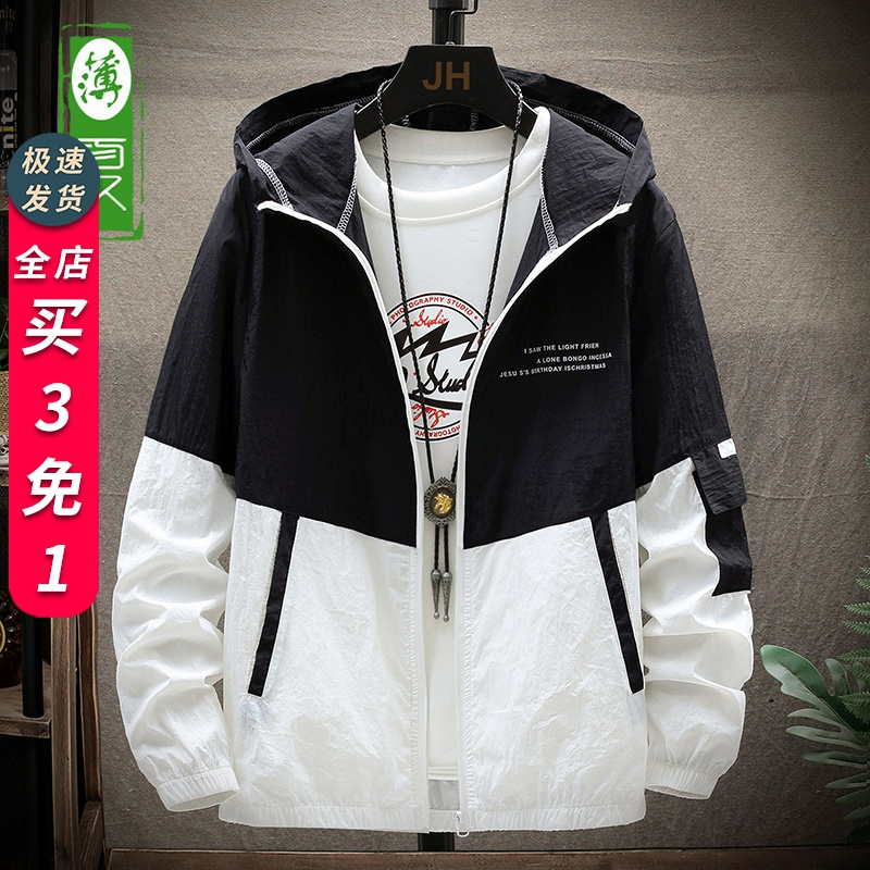 Sunscreen men's 2020 summer new super thin and breathable all-around jacket summer thin trend spring and autumn jacket