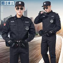 Безопасность рабочая одежда костюм мужской безопасности для обучения одежда весна и осень костюм безопасности униформа зимняя одежда с длинными рукавами обучение одежда
