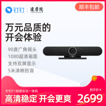 Nail F1 Movie Conference All Smart Noise Reduction HD Camera supports a variety of screens for remote meeting enterprise training office teaching
