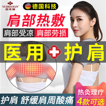 Yu Zhaolin shoulder cervical spondylolisthesis sleeping warm men and women cold frost with self-heating protection shoulder sleeve protection