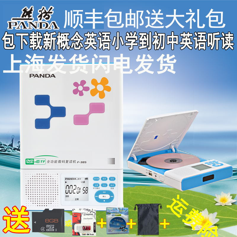 PANDA/Panda f-385DVD Repeater Portable CD Walkman VCD Repeater MP3 CD Player