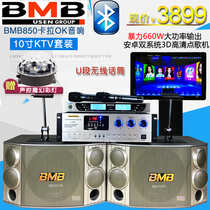 BMB850 Home KTV Set Home Karaok Conference Professional Speaker Bluetooth Power Amplifier Fitness Dance Audio