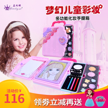 Children's cosmetics, princess, makeup boxes, sets of lights, sketchboards, non-toxic performances, makeup girl toys.
