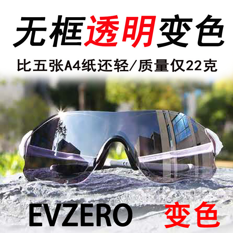 All-weather discolored cycling spectacles, ultra-light running, windbreak, men's and women's bicycle outdoor sports evzero O