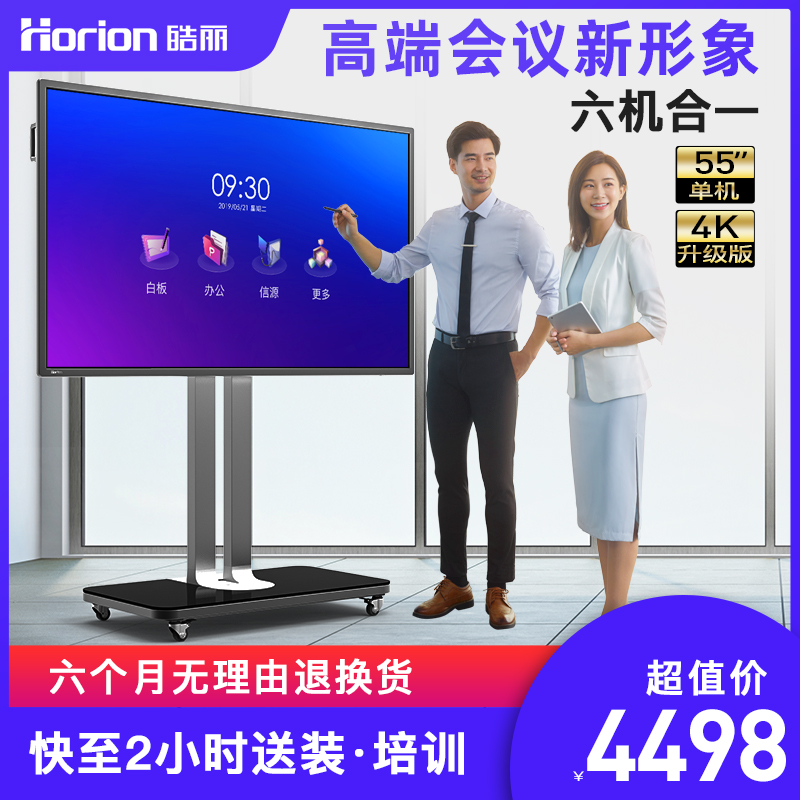 (Standard) Horions E-Series M3 M4 55 65 75-inch Smart Meeting Tablet Touch All-in-One Interactive Whiteboard Touch Screen All Conference Office Display Large Screen