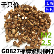National standard GB827 brand purple copper rivet trademark roll rivet lace rivet thousand price M2 2.5