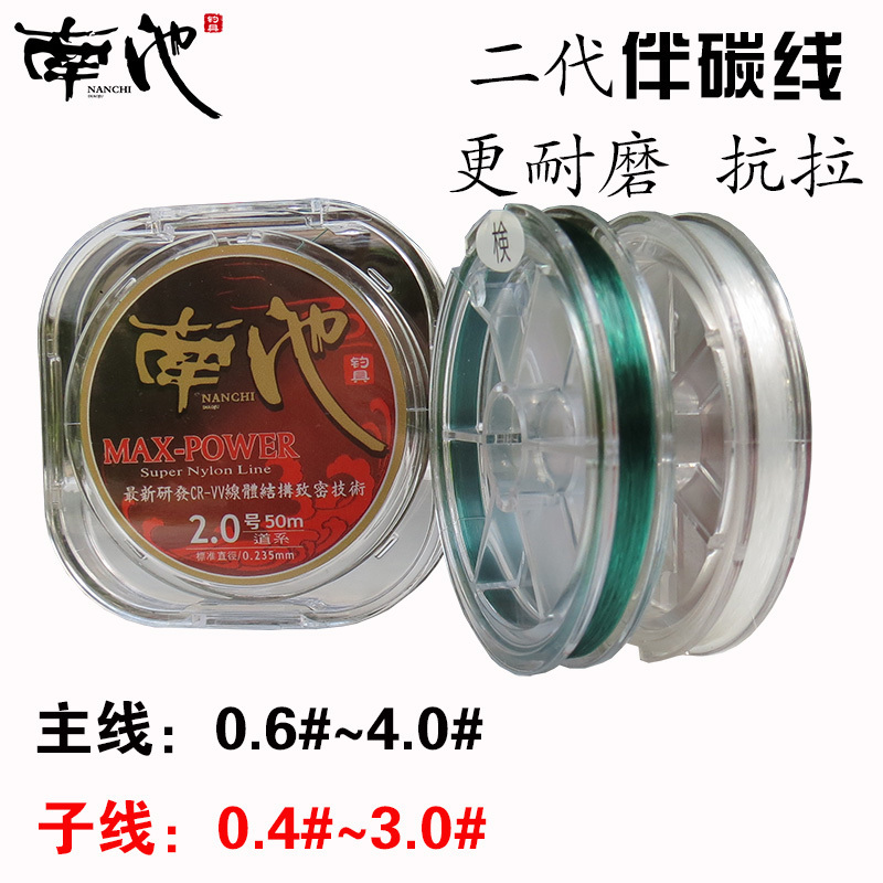 South Pool Carbon Line Fishing Main Line Tilapia Cob Line Nylon Line Japanese Imported Crucian Carp Line Packaging
