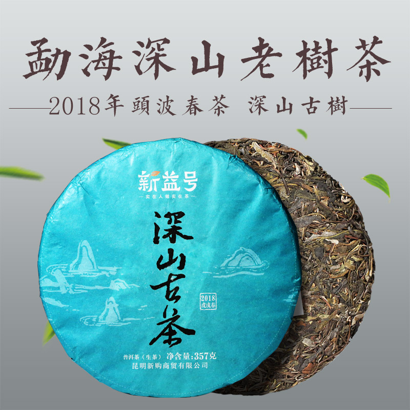2018 Spring Tea Pu'er Tea Raw Tea Cake Shenshan Ancient Tea Seven Subs 357g Food Tea Buy 2 Get 2 Tea