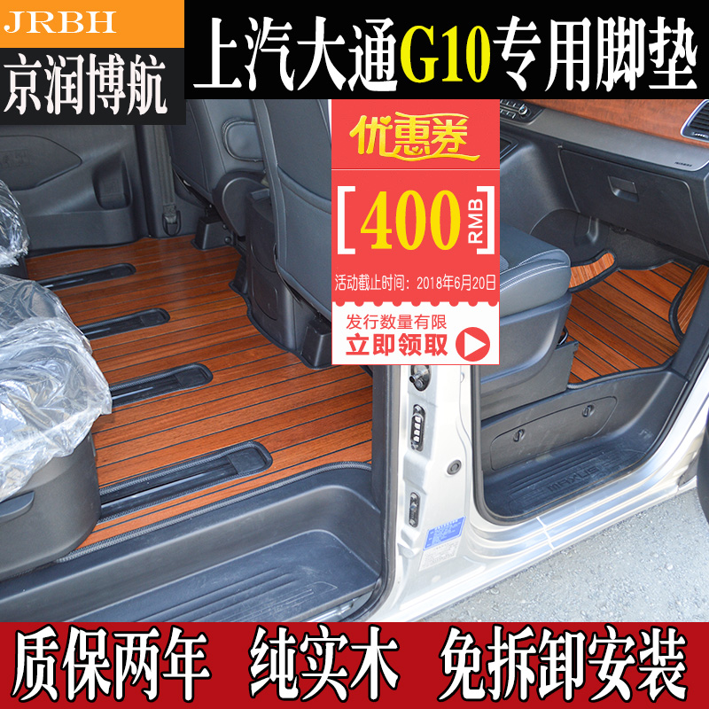 Datong G10 foot pad SAIC Chase G10 special wood floor mats high-grade teak mat G10 mat modification