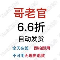 Brother old official discount 6.6 percent discount queue number Hangzhou Shanghai Nanjing Suyang Changzhou national