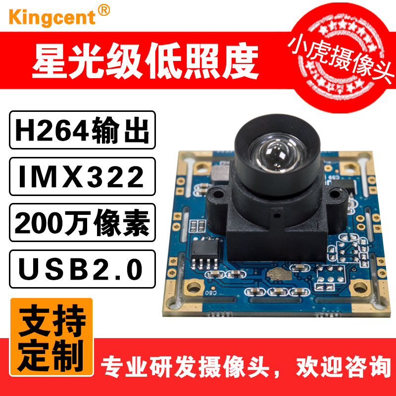 200W High Definition USB Camera Module SONY IMX322 Starlight Level Low Illumination H264 Output