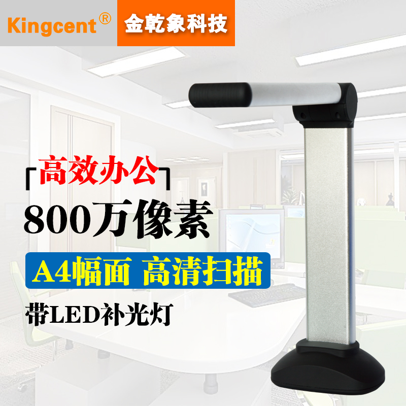 [$48.09] 8 megapixel KS216A high-definition high-speed portable A4 document office scanner from best taobao agent ,taobao international,international ecommerce newbecca.com