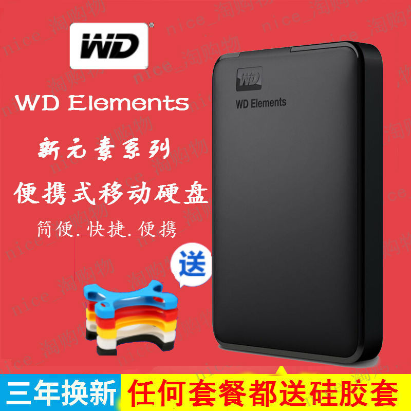 Wd external hard drive, WD Western Digital 1t mobile hard disk new element USB3.0 Western Digital 2tb mobile disk hard 500g