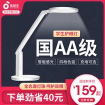 He Shih Bao lampe de table de protection des yeux bureau étudiant dortoir rechargeable plug-in à double usage chambre de chevet lecture LED lampe de table