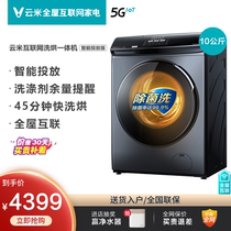 Yunmi 10kg kg washing and baking all-in-one fully automatic high-capacity household roller washing machine intelligent launch exclusive version