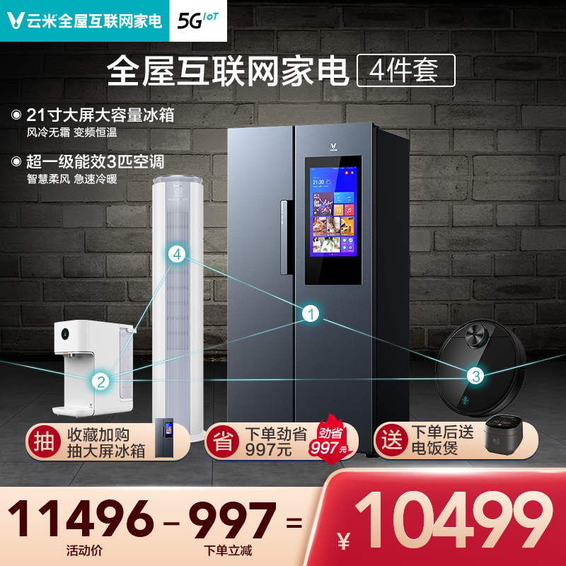 VIOMI cloud rice large-screen refrigerator 525L floor-to-ceiling air conditioning 3 water purifier sweeper appliance set