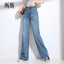 Soss 2019 New Jeans Broad-legged Pants Women Summer, Autumn and Winter Korean Edition High-waist Hong Kong Flavor Dragging Straight Cylinder Trousers